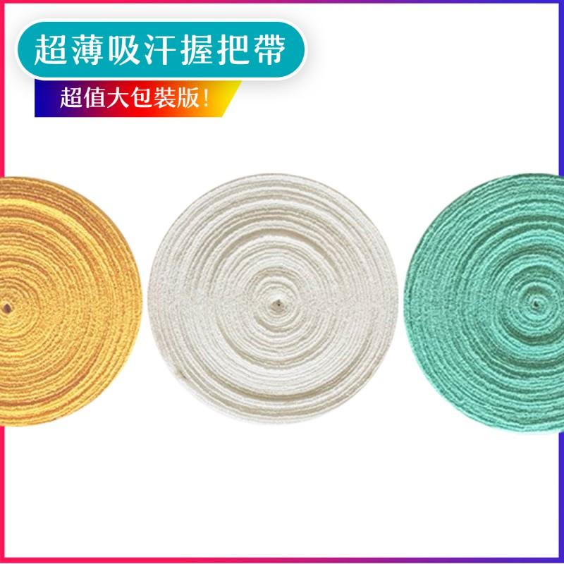 大包裝組合-超薄吸汗握把帶-1盤