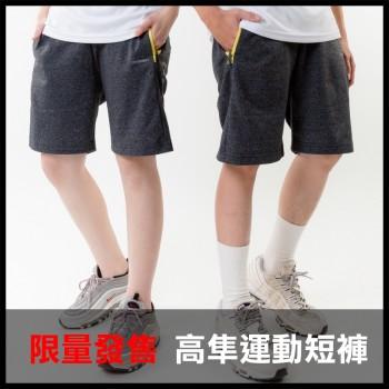 舒適彈性-短褲